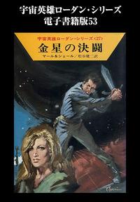 宇宙英雄ローダン・シリーズ 電子書籍版53 ポスト核世界イザン