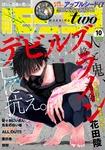 月刊モーニング・ツー 2014 10月号-電子書籍