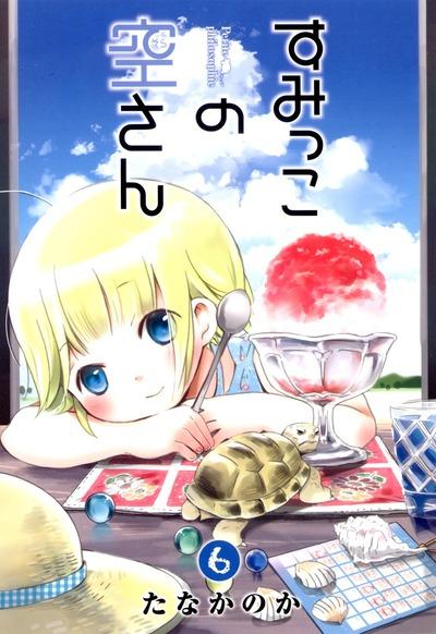 すみっこの空さん 6巻-電子書籍
