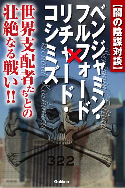 闇の陰謀対談 ベンジャミン・フルフォード×リチャード・コシミズ-電子書籍