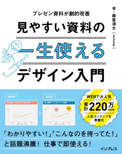 一生使える見やすい資料のデザイン入門-電子書籍