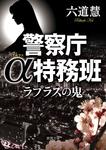 警察庁α特務班 ラプラスの鬼-電子書籍