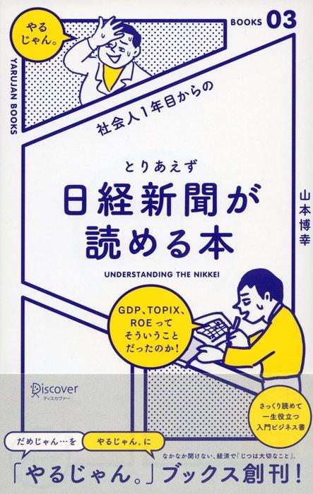 社会人1年目からの とりあえず日経新聞が読める本拡大写真