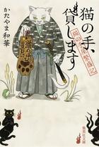 「猫の手屋繁盛記(集英社文庫)」シリーズ