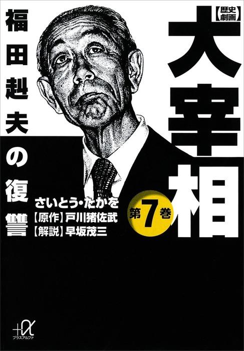 歴史劇画 大宰相 第七巻 福田赳夫の復讐拡大写真