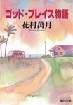 ゴッド・ブレイス物語-電子書籍