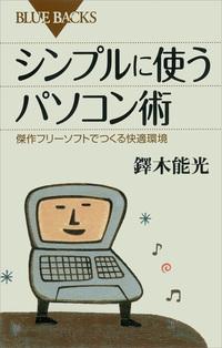 シンプルに使うパソコン術 傑作フリーソフトでつくる快適環境-電子書籍
