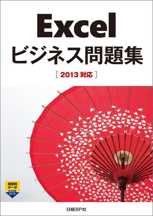 Excelビジネス問題集[2013対応]拡大写真