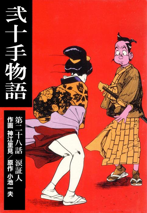 弐十手物語(28)-電子書籍-拡大画像