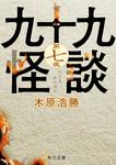 九十九怪談 第七夜-電子書籍