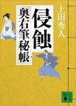 侵蝕 奥右筆秘帳(三)-電子書籍