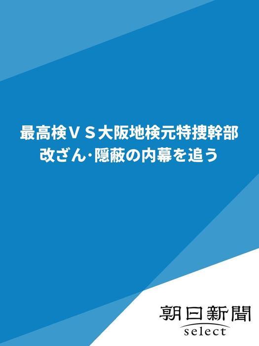 最高検VS大阪地検元特捜幹部 改ざん・隠蔽の内幕を追う拡大写真