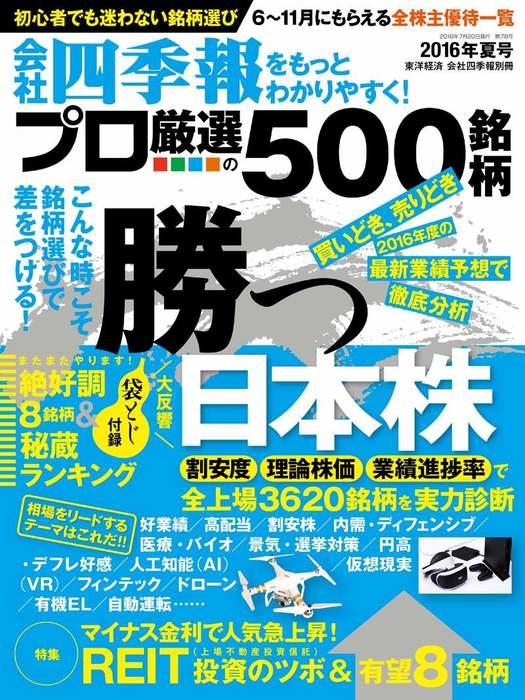 会社四季報プロ500 2016年夏号拡大写真