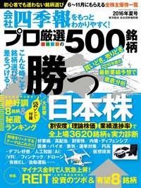 会社四季報プロ500 2016年夏号-電子書籍