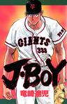 J・BOY-電子書籍