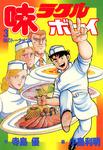 味ラクルボーイ (3)-電子書籍