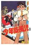 少年旋風児 (8)-電子書籍
