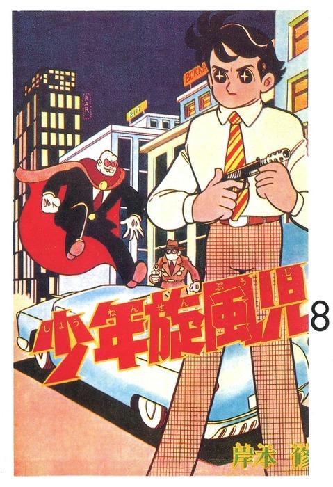少年旋風児 (8)-電子書籍-拡大画像
