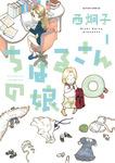 ちはるさんの娘 / 1-電子書籍