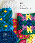 編んで楽しい毛糸のざぶとん-電子書籍