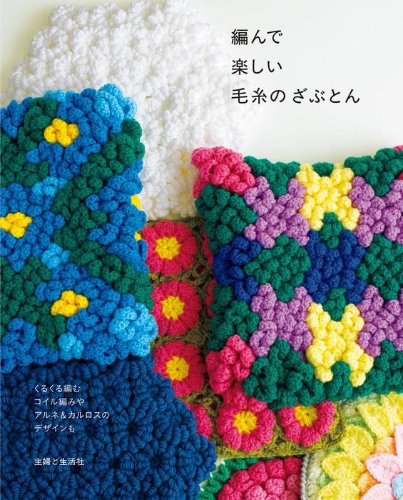 編んで楽しい毛糸のざぶとん拡大写真
