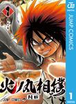 火ノ丸相撲 1-電子書籍