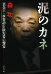 泥のカネ 裏金王・水谷功と権力者の饗宴-電子書籍
