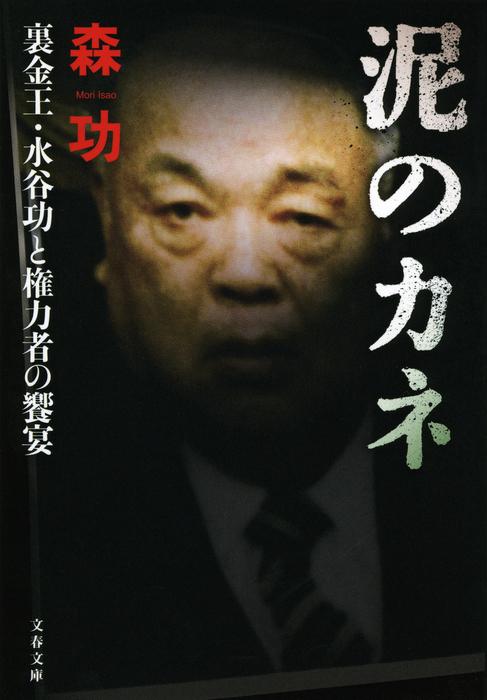 泥のカネ 裏金王・水谷功と権力者の饗宴拡大写真