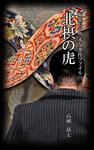 編集長の些末な事件ファイル79 北摂の虎-電子書籍