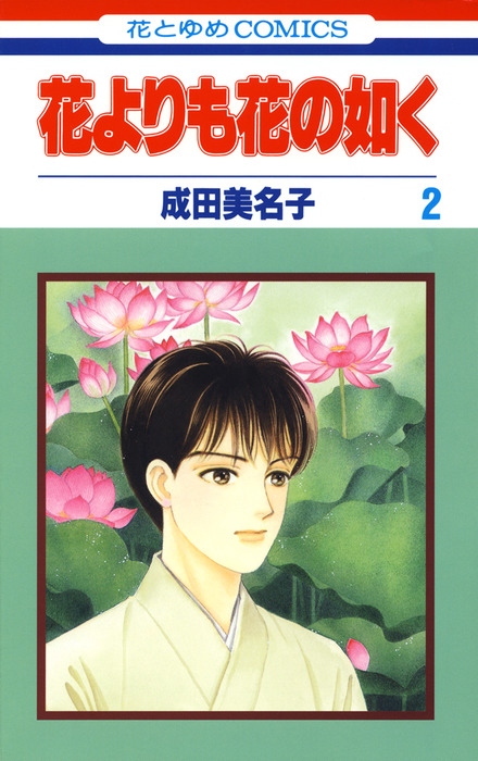 花よりも花の如く 2巻-電子書籍-拡大画像