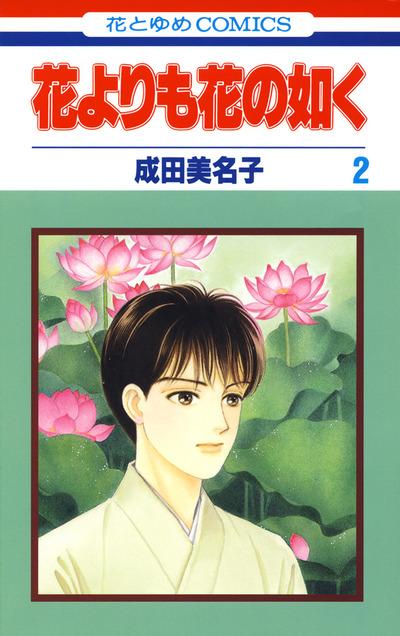 花よりも花の如く 2巻-電子書籍