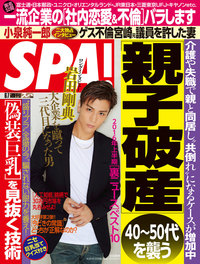 週刊SPA! 2016/6/7号