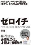 ゼロイチ-電子書籍