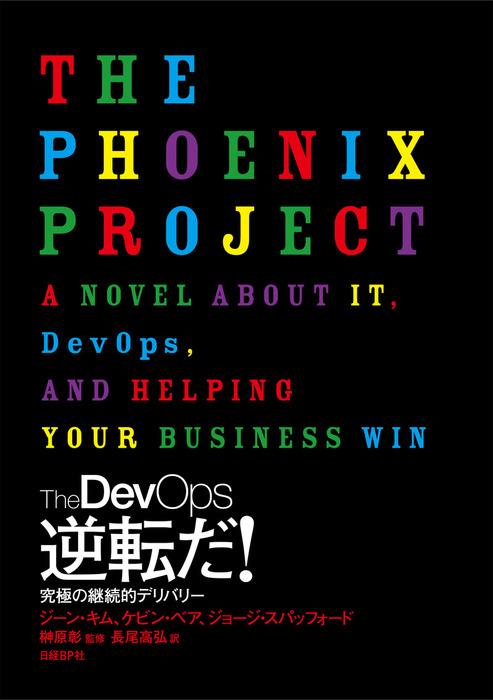The DevOps 逆転だ! 究極の継続的デリバリー拡大写真