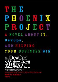 The DevOps 逆転だ! 究極の継続的デリバリー-電子書籍