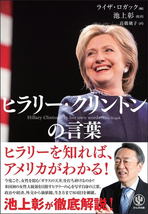 ヒラリー・クリントンの言葉拡大写真