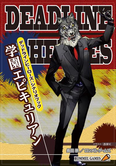 デッドラインヒーローズ:シナリオブック 学園エピキュリアン-電子書籍