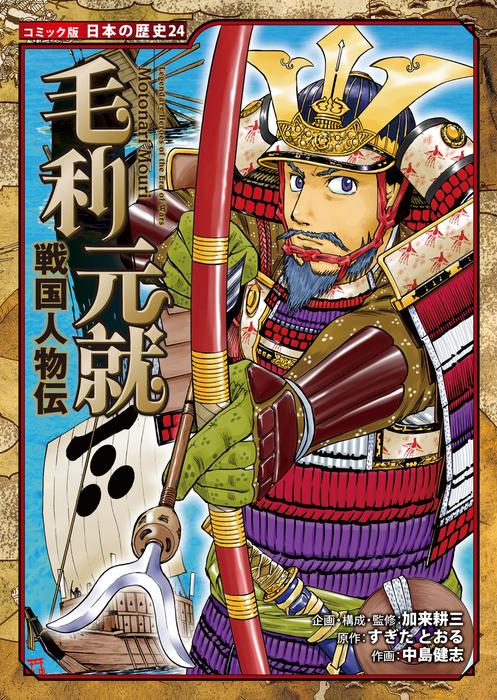コミック版 日本の歴史 戦国人物伝 毛利元就拡大写真