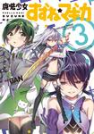 魔法少女すずね☆マギカ 3巻-電子書籍
