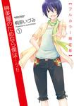 榊美麗のためなら僕は・・・ッ!! フルカラー限定版 / 1-電子書籍