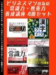 ビジネスマンのための常識力教養力 養成講座 4冊セット-電子書籍
