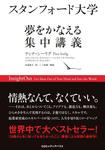 スタンフォード大学 夢をかなえる集中講義-電子書籍