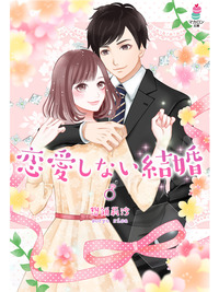 恋愛しない結婚-電子書籍