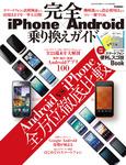 iPhone×Android 完全乗り換えガイド-電子書籍