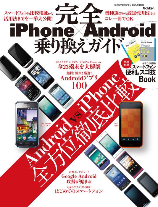 iPhone×Android 完全乗り換えガイド-電子書籍-拡大画像