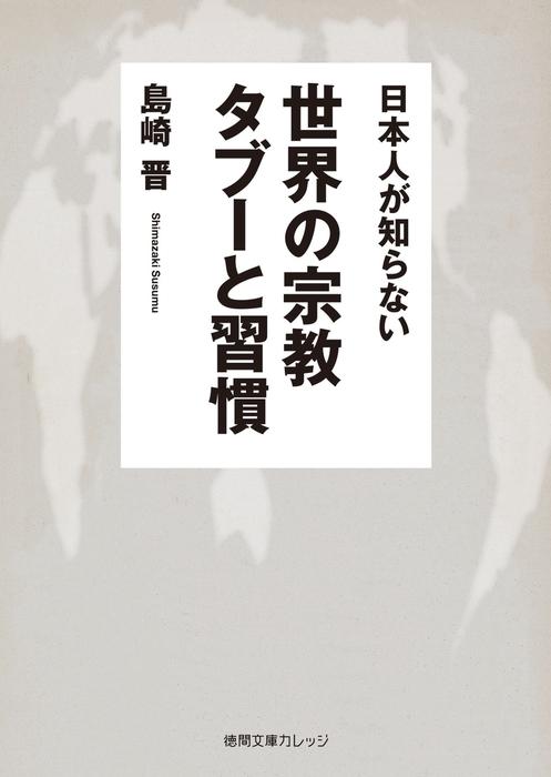 日本人が知らない 世界の宗教 タブーと習慣拡大写真