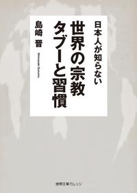 日本人が知らない 世界の宗教 タブーと習慣-電子書籍