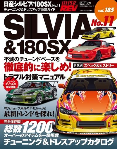 ハイパーレブ Vol.185日産シルビア/180SX No.11-電子書籍