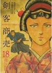 剣客商売 18巻-電子書籍