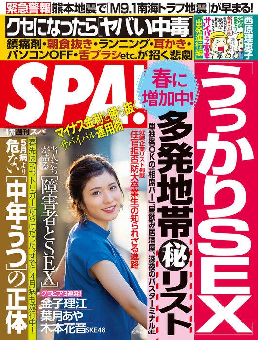 週刊SPA! 2016/4/26号拡大写真